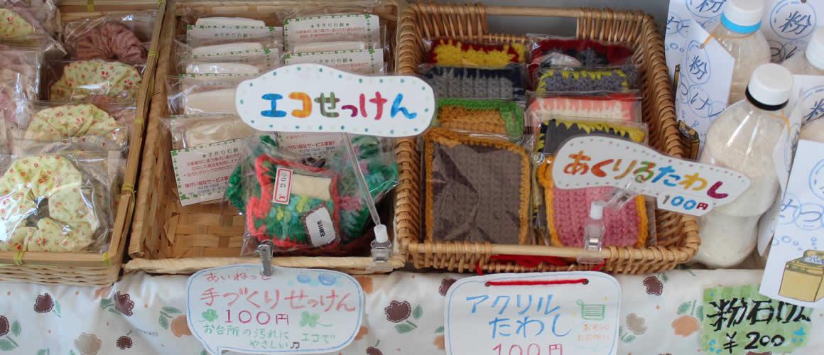 ぽんてで販売している小物。他にも手作り小物が色々あるので、是非一度ご来店くださいね♪